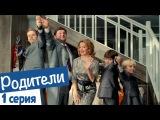 Сериал РОДИТЕЛИ - 1 Серия. Комедийное шоу для всей семьи