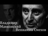 Вениамин Смехов. Владимир Маяковский Дешевая распродажа