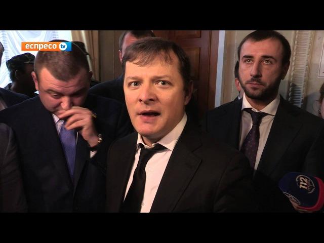 Ляшко зізнався, що прихистив у своїй партії агента ФСБ