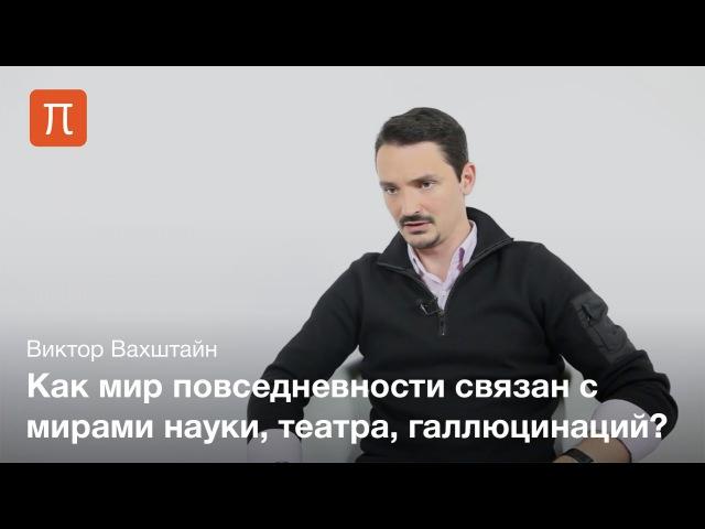 Транспонирование - Виктор Вахштайн