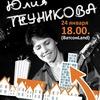 Юлия Теуникова - в Врн, в гостях у Ватсона!