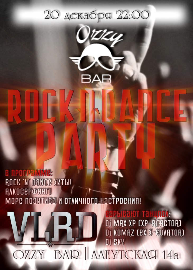 "Афиша Владивосток ""ROCK `N` DANCE PARTY"" OZZY BAR!!!"