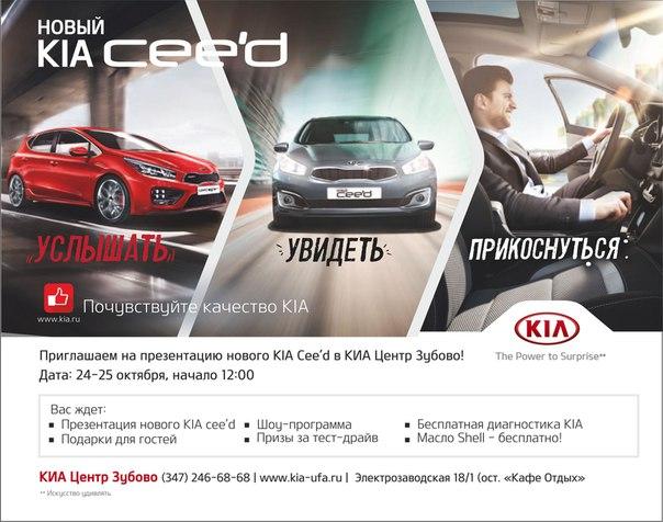 Автосалон Киа Центр Зубово в Уфе - продажа