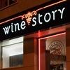 Wine Story Aлкогольный бутик