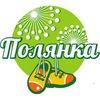 Детская обувь на ПОЛЯНКА.САЙТ Новосибирск