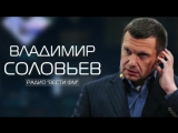 Владимир Соловьев об Умарали сказал правду