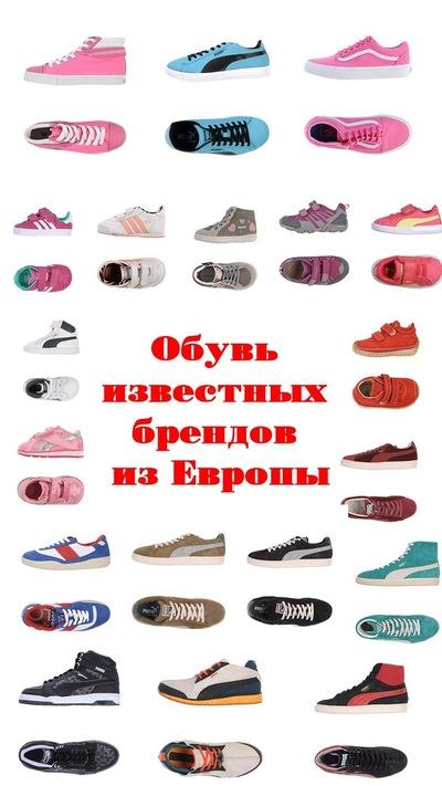 c57c510ba84 Одежда и Обувь известных брендов из Европы