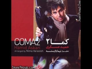 Hamid Askari - Coma 2 -  Vase Ine Ke_HIGH