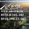 """ООО АН """"Центр Реализации Недвижимости"""""""