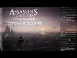 Симулятор лондонского гопника [Assassins Creed  Syndicate/стрим от 23.10.2015] 3/3