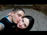 я и моя любимая под музыку Artik Pres. Asti - Кто я тебе (Russian Deep). Picrolla