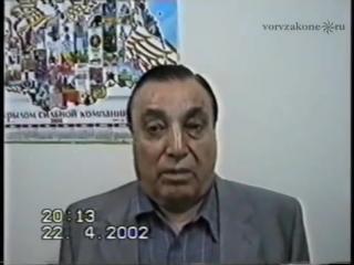 вор в законе Аслан Усоян (Дед Хасан) на сходке в Краснодаре.mp4