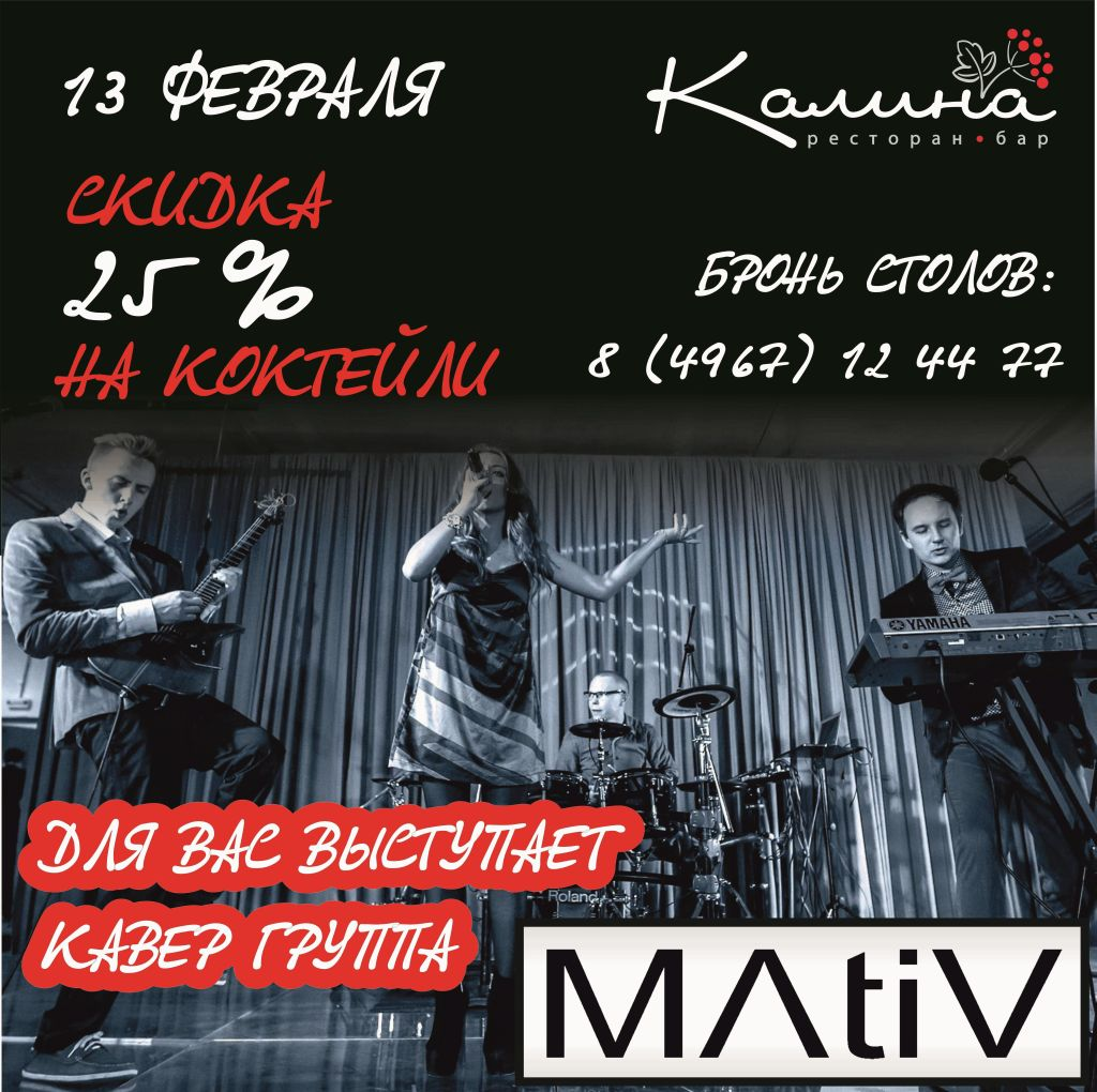 Афиша Серпухов Кавер-группа MAtiV