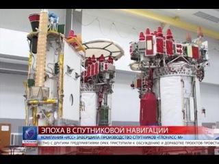 2015.07.24 Компания «ИСС» завершила производство спутников «Глонасс-М»