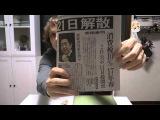 Землетрясение в Японии и повышение налога [Японские Новости]