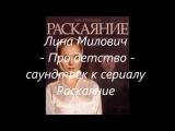 Лина Милович - Про детство (текст песни)