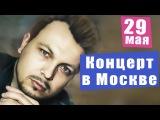 Я. Сумишевский в Москве