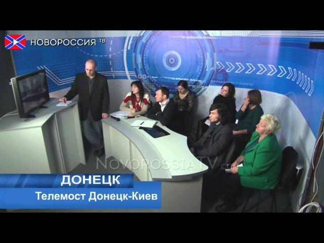 25 февраля состоялся телемост Донецк - Киев