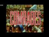 Comrades аll that jazz / Товарищи весь этот джаз 1985