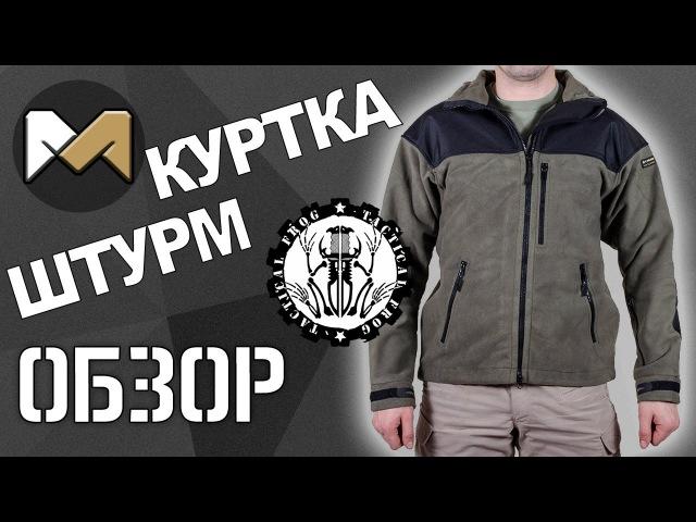 [ОБЗОР] Куртка Штурм от Tactical Frog (флис, мембрана)