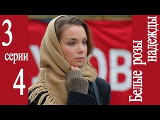 фильм Белые розы надежды (3 и 4 серии) мелодрама