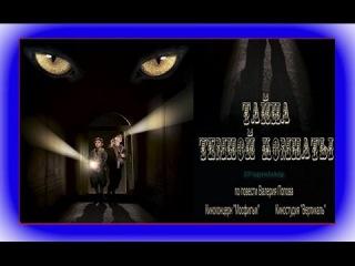 Тайна тёмной комнаты (2014) Смотреть фильм: онлайн; приключения, детский