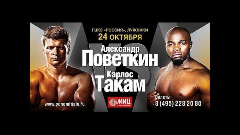 Alexander Povetkin vs Carlos Takam / Александр Поветкин — Карлос Такам [24.10.2014]