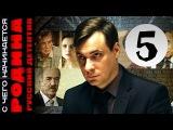 С чего начинается Родина 5 серия (2014) Шпионский детектив фильм сериал