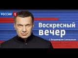 Воскресный Вечер с Владимиром Соловьевым от 12.07.2015.Полный эфир.Смотреть последний выпуск сегодня онлайн ютуб 12 июля