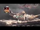 Попадание в танк рпг боевиков ИГИЛ и расстрел танкистов. Сирия. Ужас, шок!