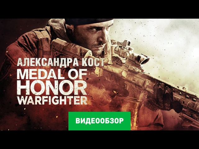 Обзор игры Medal of Honor Warfighter