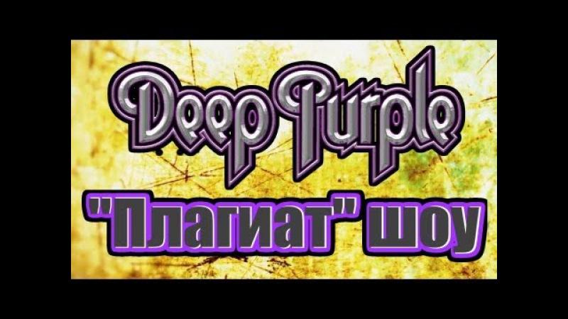 Плагиат шоу, эпизод 2 Народ против Deep Purple.