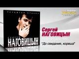 Сергей Наговицын - До свидания, кореша (Audio)