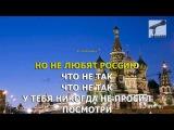 (Караоке) Карандаш feat  Lenin - Все Любят Родину