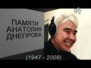 Днепров Анатолий СПАСИБО
