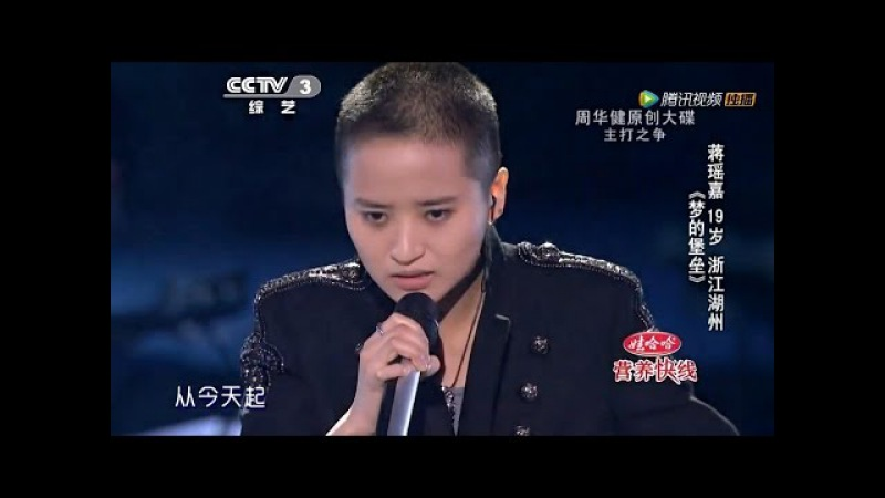 Цзян Яоцзя китайская песня музыка видео