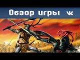 Войны престолов - грозное величие цитадели (обзор игры вконтакте)