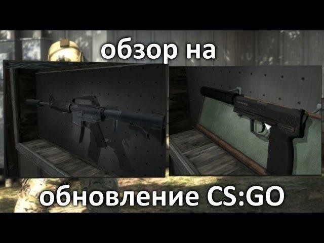Блогер GConstr рекомендует! Обзор обновления CS:GO - USP, M4A1. от Сыендука