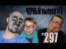 Три плюс Один- ТОП-3 ЭЛЬДАР БОГУНОВ и КРОЛИК БЛЭК18 БОээээээ..