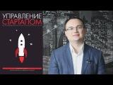 [Видеорецензия] Артем Черепанов: Кэтрин Кэтлин, Джейна Мэтьюз - Управление стартапом