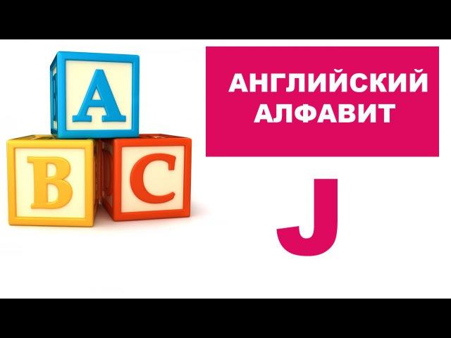 10. Английский алфавит: буква J