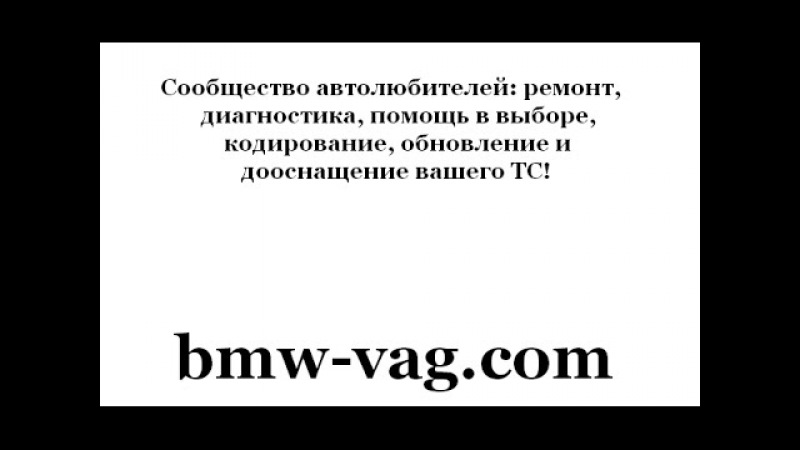 Bmw-vag.com NCS-Expert - кодирование bmw e-серии (активируем ДХО на примере е92 325i CCC)