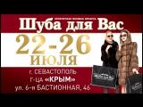 Шуба Для Вас 2015 - Севастополь 22-26 июля
