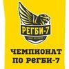 Регби-7 Чемпионат Петербурга, финальные игры