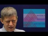 Наука технологии 21 век (обзор 1 часть) Катющик