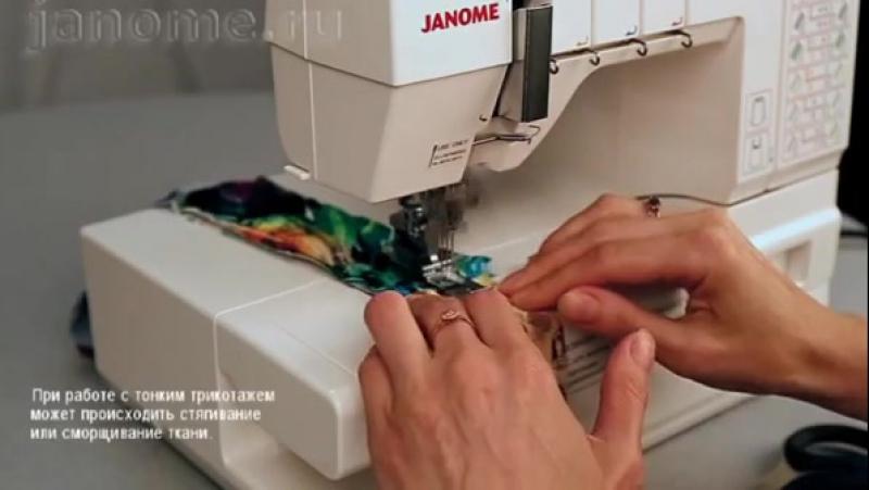 Распошивальная (плоскошовная) машина Janome Cover Pro D Max