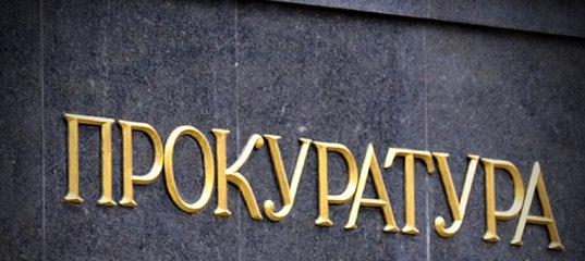 Балаклейский отдел Лозовской местной прокуратуры