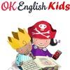 OK English Kids - английский для детей