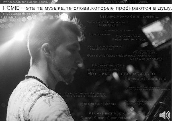 текст песни хоми последний выпускной услуги сервисы объявления