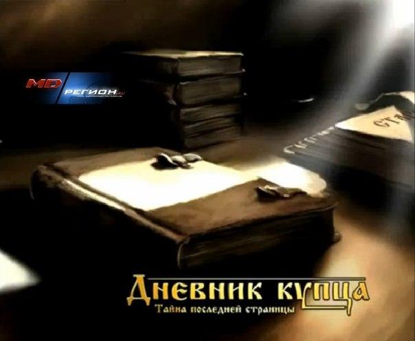 Дневник купца ключ форум Выпущен официальный патч к игре Дневник Купца.